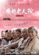 Fei yue lao ren yuan (2012) afişi
