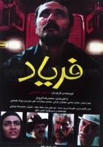 Feryat (1999) afişi