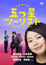 Five Star Tourist (2015) afişi