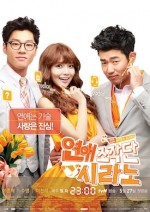 Flower Boy Dating Agency (2013) afişi
