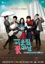Flower Boy Next Door (2013) afişi