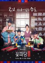 Flower Crew: Joseon Marriage Agency (2019) afişi