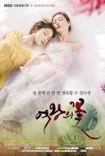 Queen's Flower (2015) afişi