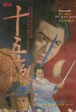 Shiboya (1969) afişi
