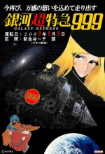 Galaxy Express 999 (1978) afişi