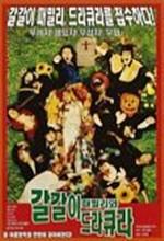 Galgari Family And Dracula (2003) afişi