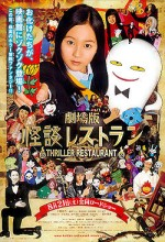 Gekijô-ban: Kaidan Resutoran (2010) afişi