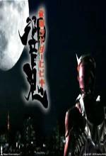 Gekijoban Kamen Raider Hibiki To Shichinin Nosenki