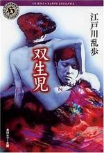 Gemini (ı) (1999) afişi