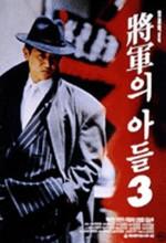General's Son III (1992) afişi
