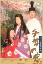 Genji: A Thousand-year Love (2001) afişi
