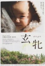 Genpin (2010) afişi