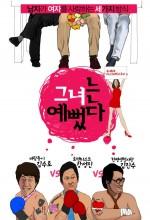 Life is Cool (2008) afişi
