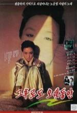 Geuhurodo Olaetdongan (1989) afişi