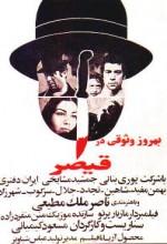 Gheisar (1969) afişi