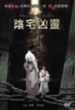 Ghost In The House (2006) afişi