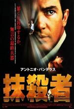 Gizemli Keşif (2001) afişi