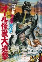 Gojira-minira-gabara: Oru Kaijû Daishingeki (1969) afişi
