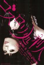 Gothic & Lolita Psycho (2010) afişi