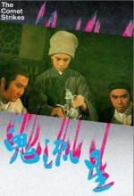 Gui Liu Xing (1971) afişi