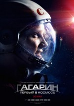 Gagarin: First in Space (2013) afişi