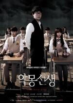 Nightmare Teacher (2016) afişi