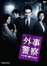 Black Dawn (2012) afişi