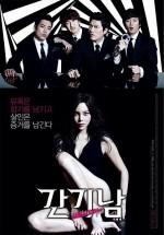 The Scent (2012) afişi