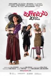 Garigeba 20 Tslis Shemdeg (2011) afişi