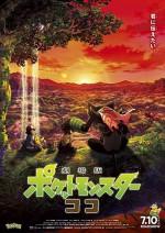 Gekijouban Poketto monsutâ: koko (2020) afişi