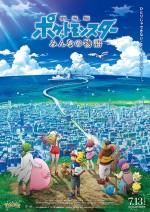 Gekijouban Poketto monsutâ: Minna no Monogatari (2018) afişi
