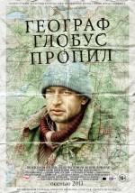 Geograf globus propil (2013) afişi