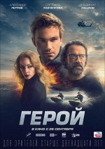 Geroy (2019) afişi