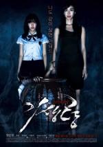 Ghastly (2011) afişi