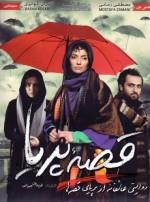 Gheseye Pariya (2011) afişi
