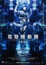 Ghost in the Shell: Arise Border 5 - Pyrophoric Cult (2015) afişi