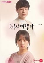 Ghostderella (2019) afişi
