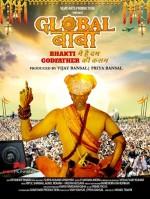 Global Baba (2016) afişi