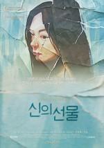 Godsend (2013) afişi