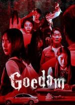 Goedam (2020) afişi