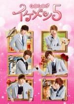 GOGO Ikemen 5 (2013) afişi