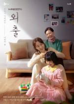 Yoon so hee dating