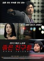 Good Friends (2013) afişi
