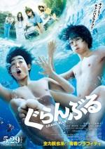Grand Blue Dreaming (2020) afişi