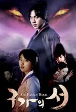 Gu Family Book (2013) afişi