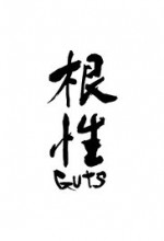 Guts (2017) afişi