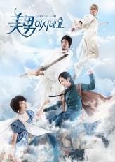 You're Beautiful (2009) afişi
