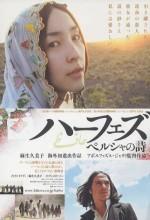 Hafız (2007) afişi