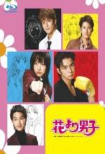 Hana Yori Dango (2005) afişi