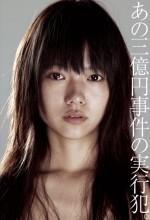Hatsukoi (2006) afişi